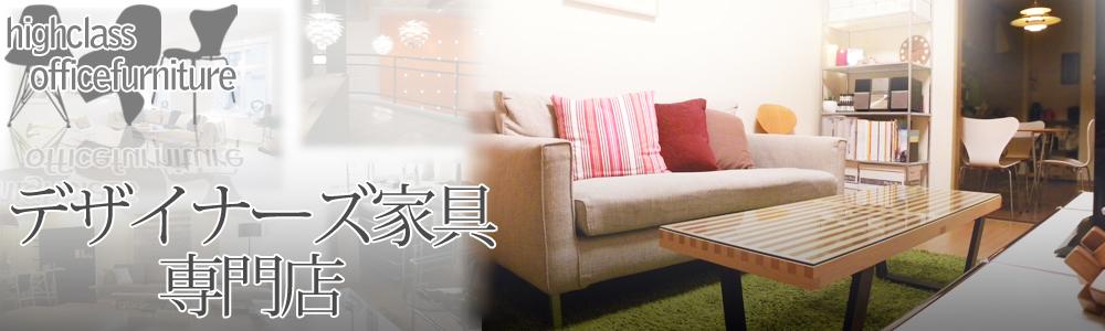 デザイナーズ家具販売・買取FURNIXファーニックス